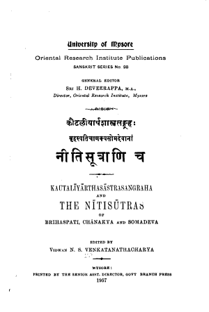 Oriental Research Institute publications