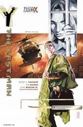 Y: The Last Man (2002-) #10