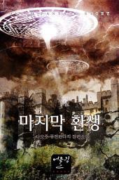 [연재] 마지막 환생 19화