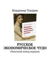 Журнал «Русский менеджмент». Пилотный номер