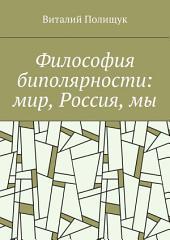 Философия биполярности: мир, Россия, мы