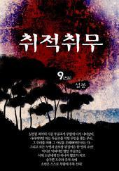 취적취무 9권 완결