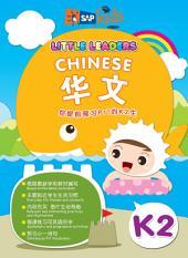 e-Little Leaders: Chinese 华文 K2