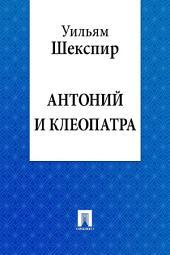 Антоний и Клеопатра (перевод М.А. Донского)