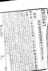Tongzhi tang jingjie: 第 14 卷
