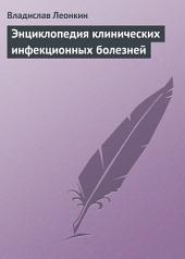 Энциклопедия клинических инфекционных болезней