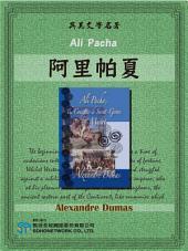 Ali Pacha (阿里帕夏)