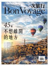 一次旅行 Bon Voyage 4月號 NO.37: 45個不想離開的地方