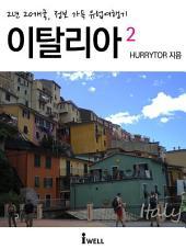 2년 20개국, 정보 가득 유럽여행기 – 이탈리아 2편