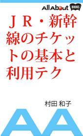 JR・新幹線のチケットの基本と利用テク