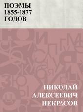 Поэмы 1855-1877 годов