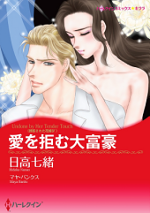 愛を拒む大富豪: ハーレクインコミックス