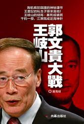 《郭文貴大戰王岐山》: 攪亂中共官場和中國商界