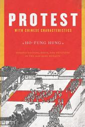 Protest With Chinese Characteristics Book PDF