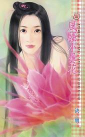 風騷小曇花~幽魂淫豔樂無窮之二: 禾馬文化甜蜜口袋系列313