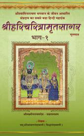 Shree Haricharitramrut Sagar Hindi Part 01: Swaminarayan Book