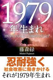1979年(2月4日〜1980年2月3日)生まれの人の運勢