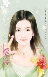 愛失控: 禾馬文化珍愛系列263