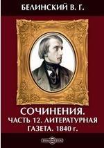 Сочинения 1840 г