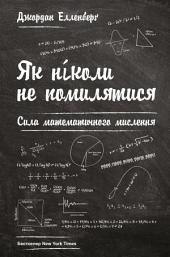 Як ніколи не помилятися: Сила математичного мислення