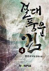 절대풍운검 4권