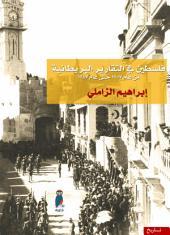 فلسطين في التقارير البريطانية ١٩١٩ - ١٩٤٧
