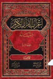 فهارس إعراب القرآن الكريم وبيانه
