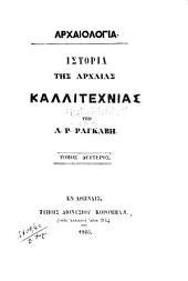 Archaiologia: historia tēs archaias kallitechnias, Τόμος 2