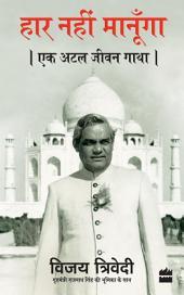 Haar Nahi Manoonga: Ek Atal Jeevan Gatha