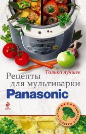 Рецепты для мультиварки Panasonic