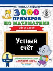 3000 примеров по математике. Устный счет. Счет от 1 до 10. 1 класс