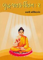 Budhdha Jatak Chintan-2