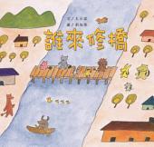 誰來修橋: 自然故事花園25