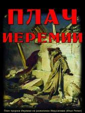 Плач Иеремии: Тридцатая Ветхого Завета и Русской Библии с Параллельными Местами и Аудио Озвучиванием (Аудиобиблия)