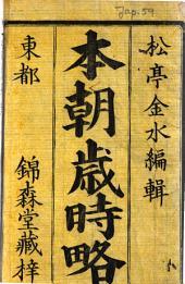 Honchō saiji ryaku