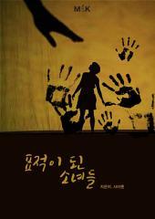 표적이 된 소녀들 : 대한민국에서 성범죄의 표적이 된 소녀들에 대해 파해치다.