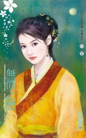 無價之寶: 禾馬文化珍愛系列531