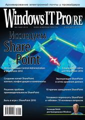 Windows IT Pro/RE: Выпуски 5-2012