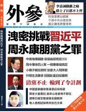 《外參》第56期: 洩密挑戰習近平 周永康朋黨之罪