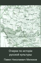 Очерки по исторіи русской културы