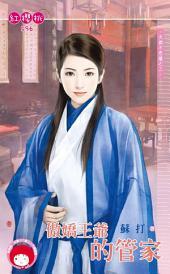 傲嬌王爺的管家~天都不思議之三《限》: 禾馬文化紅櫻桃系列593