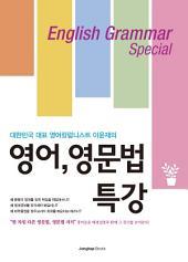 대한민국 대표 영어칼럼니스트 이윤재의 영어 영문법 특강