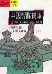 中國智謀寶庫(下)