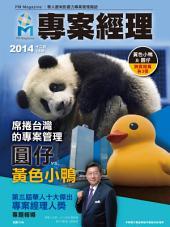 專案經理第18期(2014年12月): 台灣最萌的專案管理《圓仔》vs《黃色小鴨》