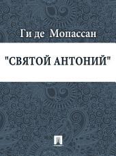 """""""Святой Антоний"""" (перевод А.Н. Чеботаревской)"""