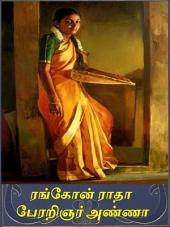Rangon Radha: ரங்கோன் ராதா