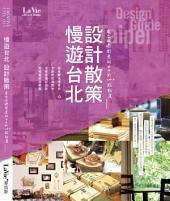 慢遊台北 設計散策: 在台北過創意好日子的120+感動選