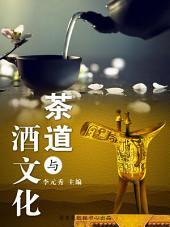 茶道与酒文化