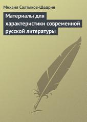 Материалы для характеристики современной русской литературы