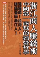 浙江商人賺錢術 : 中國第一商幫的經營哲學